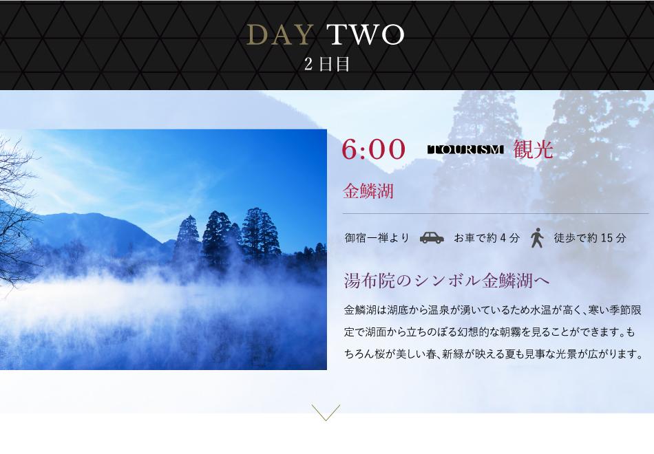 2日目6:00観光
