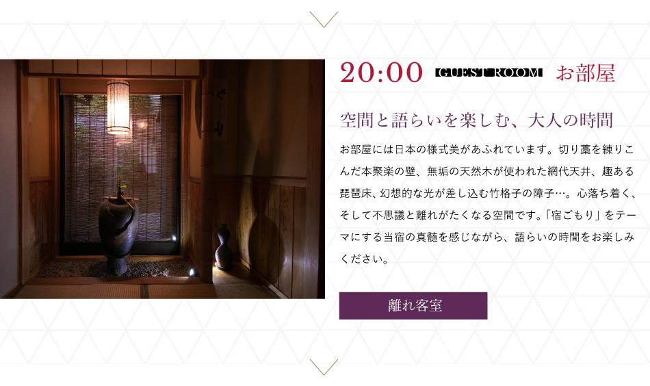 20:00お部屋