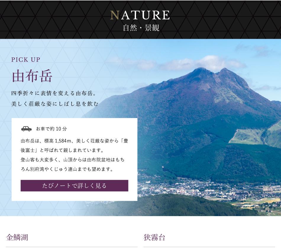 自然・景観